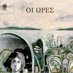 Oi Ores