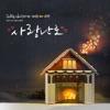Jelly Christmas 2015 - 4랑 - Single ジャケット写真
