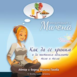 Милена Голева - Как Да Се Храним И Да Постигнем Идеалното Тегло И Тяло
