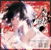 黒蝶のサイケデリカ キャラクター Vol.1 緋影 黒蝶夢想 - Single