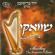 Lo Amut - Yaakov Shwekey