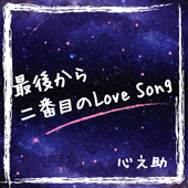 最後から二番目のLove Song