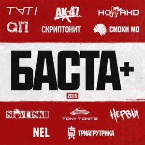 Баста+ 2015