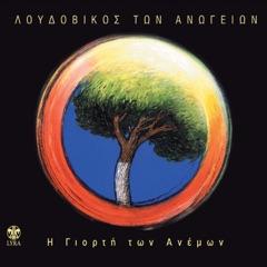 I Giorti Ton Anemon