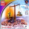Chandi Ke Chand Tukdo Ke Liye Non Stop Bhajan