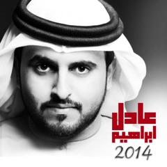 عادل ابراهيم 2014