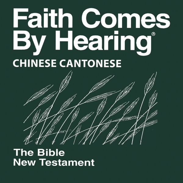 中國廣東聖經(非戲劇化)- Chinese Cantonese Bible (Non- Dramatized)