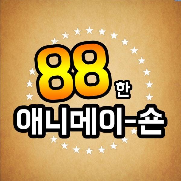 88한 애니메이션