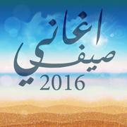 Summer Songs 2016 - Various Artists - Various Artists