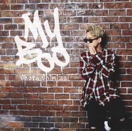 My Boo - EP