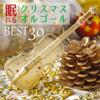 Sleeping Christmas Music Box - Best Thirty - RELAX WORLD