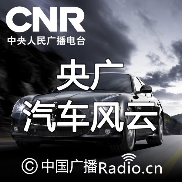 央广汽车风云