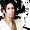 Aitaiyo - Tsukasa Mogamigawa