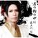 Aitaiyo (Karaoke) - Tsukasa Mogamigawa
