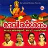 Devi Darsanam - Various Artists