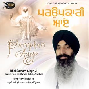 Parupkari Aaye – Bhai Satnam Singh Ji Hazuri Ragi Sri Darbar Sahib Amritsar