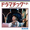 ドラマチックe.p. - EP ジャケット写真