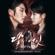 Love of Haesu - Min G & Choi Seong Geun