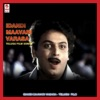 Idandi Maavari Varasa Original Motion Picture Soundtrack EP