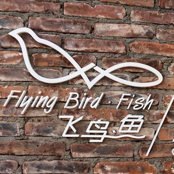 飞鸟鱼 儿童英语电台