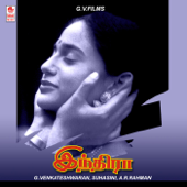 Indira (Original Motion Picture Soundtrack) - EP