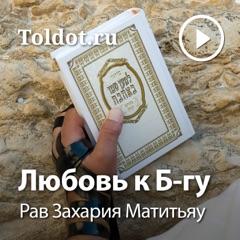 Рав Захария Матитьяу  — Любовь к Б-гу