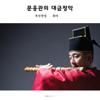 Moon Eungwan's Daegeum Jungak-Jajinhannip,Chuia - Moon Eungwan