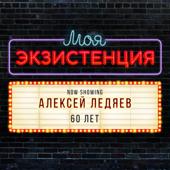 Он помог мне открыть (feat. Deniss Pashkevich, Maria Ledyaev, Vitaliy Efremochkin & Andrey Kochkin)