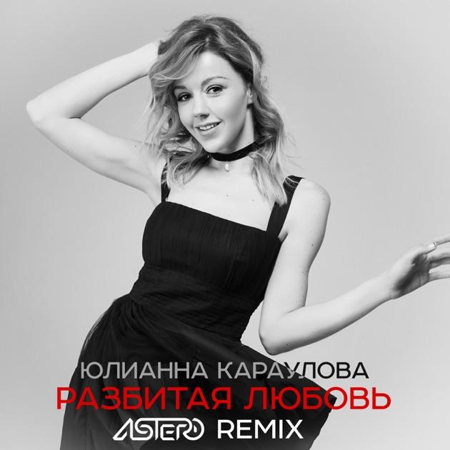 У нас вы можете скачать песню «Юлианна Караулова - Просто...