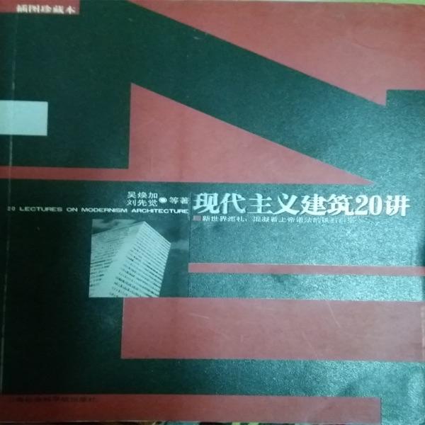 现代主义建筑20讲 吴焕加 刘先觉著 上海社会科学院出版社