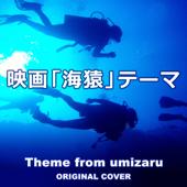 映画「海猿」テーマ ORIGINAL COVER