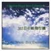 365nichi no Kamihikouki Music Box - Single ジャケット写真