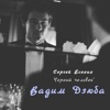 "Sergei Yesenin ""Black Man"" - Single - Vadim Dzyuba"