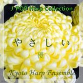 Haruyo Koi (harp version)