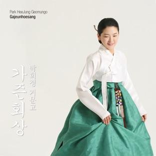 거문고: 가즌회상 Gajeunhoesang – Heejung Park