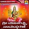 Sri Mahalakshmi Naamasmarane