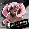 激おこ☆Guilty - Single
