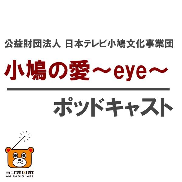 小鳩の愛~eye~(こばとのあい) | AM1422kHz ラジオ日本