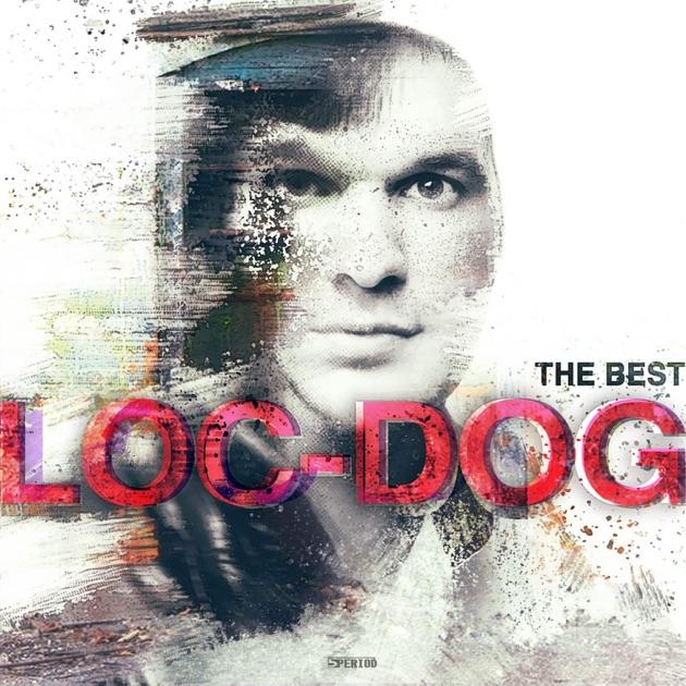 Log dog только секс текст