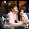 Uncontrollably Fond (Original Television Soundtrack), Pt. 15 - Single, Suzy