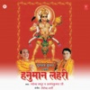 Hanuman Lahari