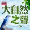 香港電台:大自然之聲