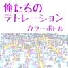 俺たちのテトレーション - Single ジャケット写真