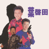 葉啓田台語精選