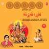 Shree Durga Stuti Vol 3