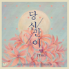 당신만이 Only You - Tim