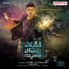 Ekkadiki Pothavu Chinnavada (Original Motion Picture Soundtrack) - EP