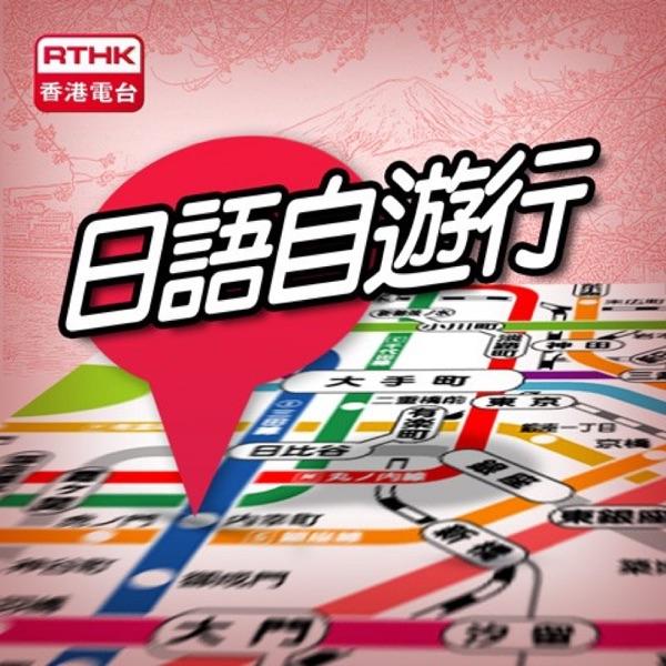 香港電台:日語自遊行(1 & 2)