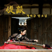 초담 가야금 민요집-Baek Mi-Gyeong