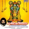Krishnakeerthanam